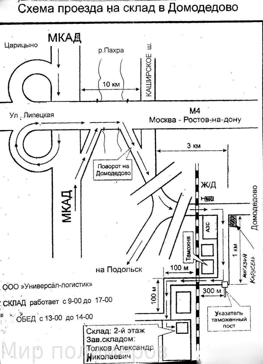 Домодедово ул логистическая 1 схема